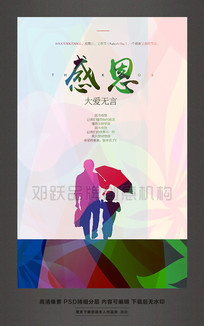 感恩节父亲节宣传海报