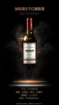 高端闪耀红酒产品海报设计模板