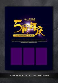 公司企业集团5周年庆典周年庆海报