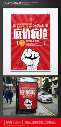红色超市促销海报