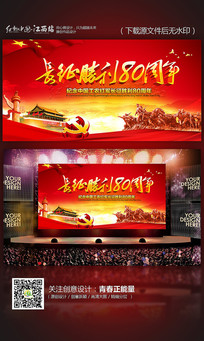红色大气长征胜利80周年宣传海报设计