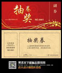 红色喜庆高端抽奖券优惠券模板设计