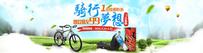 户外骑行装备促销海报