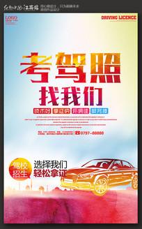 简约水彩驾校招生海报设计