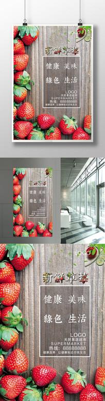简约小清新草莓海报