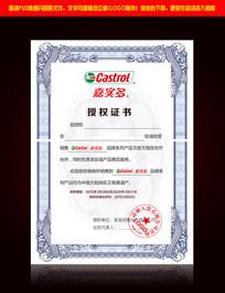 嘉实多授权证书设计 PSD