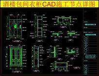 酒楼包间衣柜CAD施工节点详图