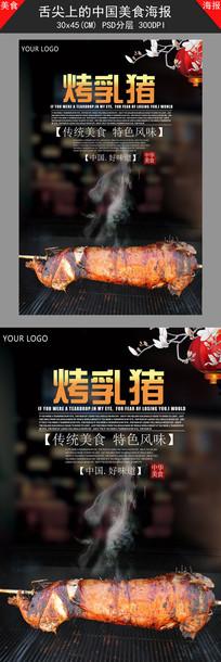 烤乳猪美食海报