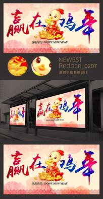 卡通2017赢在鸡年新年海报展板