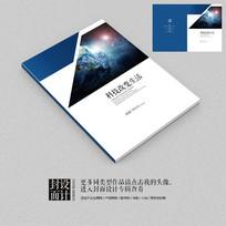 科技改变生活蓝色大气画册封面
