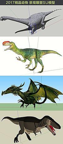 恐龙动物模型 skp
