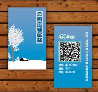 蓝色背景雪景名片