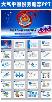 蓝色大气中国税务工作汇报PPT