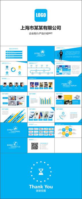 蓝色企业简介公司产品推广宣传介绍ppt模板 下载收藏 企业品牌推广图片