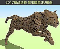 猎豹3D动物模型 skp
