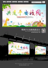 平安校园公益宣传海报