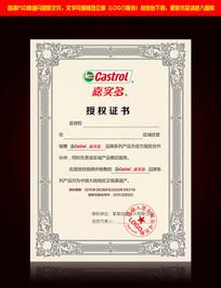 品牌授权证书设计