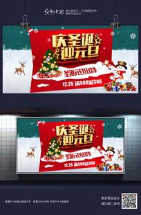 庆圣诞迎元旦活动节日促销海报设计