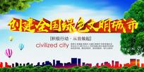 清新创建文明城市户外广告