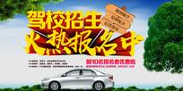 清新驾校招生宣传海报