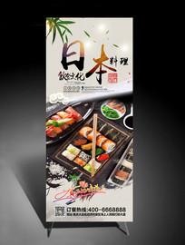 日本料理X展架设计模板