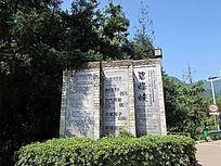 三层石制标志牌