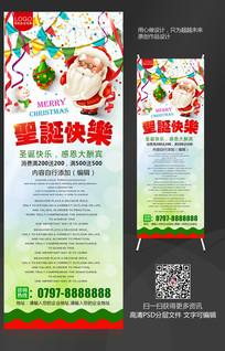圣诞节快乐活动促销X展架