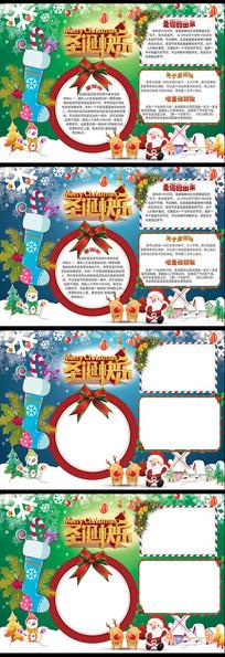 圣诞节平安夜节日中英手抄报