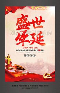 盛世华延国庆68周年庆十一国庆节宣传海报