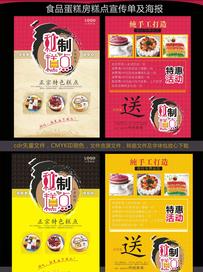食品类宣传广告海报