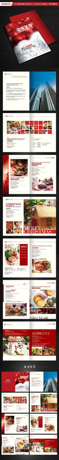 时尚红色圣诞活动宣传册