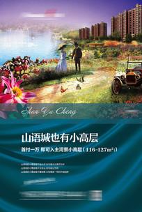 水彩花园洋房地产海报广告