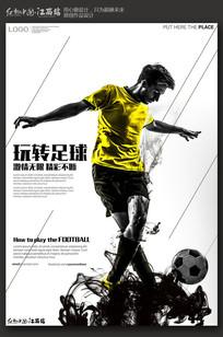 水墨简约足球宣传海报设计