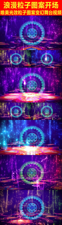 唯美光效粒子图案变幻舞台视频