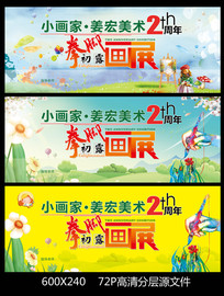 小画家儿童美术画展背景海报