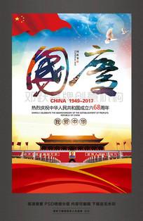 喜迎68周年庆国庆节宣传海报