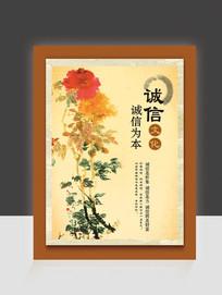 中国风诚信文化墙体装饰画