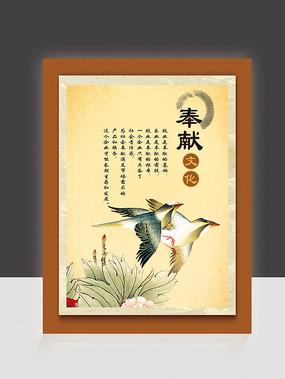 中国风奉献作风文化墙体装饰画 CDR