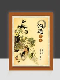 中国风沟通文化墙体装饰画
