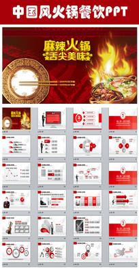 中国风火锅餐饮美食ppt模板