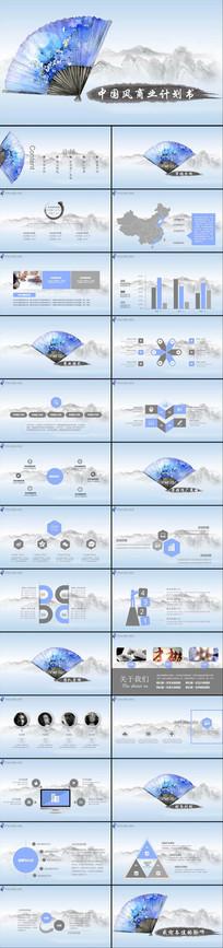 中国风蓝色商业计划PPT模板