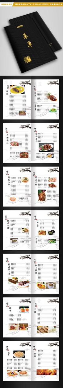 中国风水墨餐厅菜谱