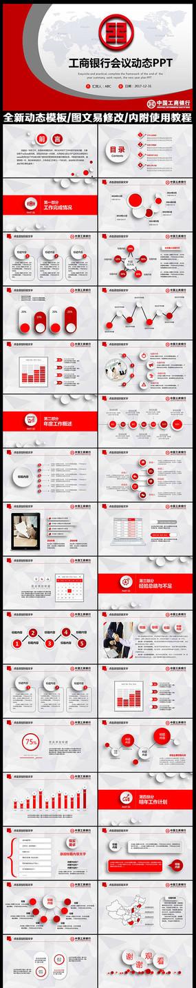中国工商银行工作总结计划专用PPT