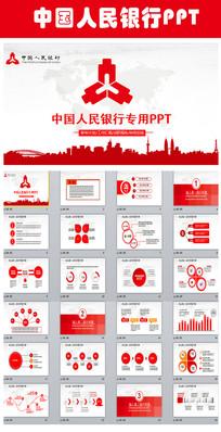 中国人民银行PPT专项设计