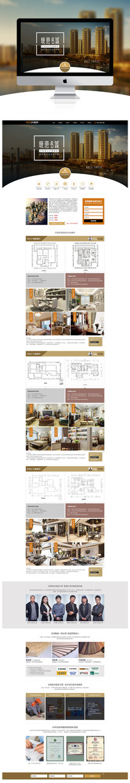 装修公司网页设计地产网站