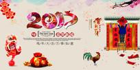 2017恭贺新禧新年快乐海报