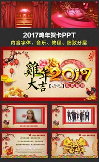 2017鸡年春节贺卡明信片ppt
