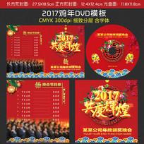 2017鸡年光盘封面dvd设计模板