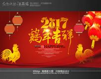 2017鸡年吉祥新年海报设计模板