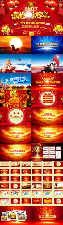 2017鸡年跨年晚会视频开场年会颁奖年终春节联欢会ppt模版